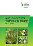 Изучение фитоценозов техногенных ландшафтов