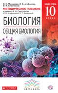 Методическое пособие к учебнику В. И. Сивоглазова, И. Б. Агафоновой, Е. Т. Захаровой «Биология. Общая биология. Базовый уровень. 10 класс»
