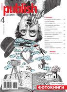 Журнал Publish №04\/2016