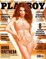 Playboy №05\/2016