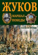 Г.К. Жуков. Маршал Победы