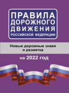 Правила дорожного движения Российской Федерации на 1 февраля 2021 года. Новые дорожные знаки и разметка