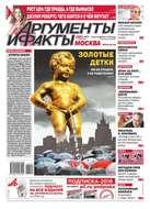 Аргументы и факты Москва 22-2016