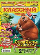 Классный журнал №21\/2016