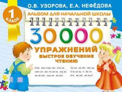 30000 упражнений. Быстрое обучение чтению