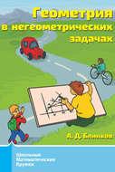 Геометрия в негеометрических задачах