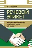 Речевой этикет. Факультативные занятия по русскому языку в 3 классе
