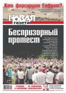 Новая газета 94-2016