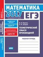 ЕГЭ 2017. Математика. Геометрический смысл производной. Задача 7 (профильный уровень). Задача 14 (базовый уровень). Рабочая тетрадь