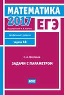 ЕГЭ 2017. Математика. Задачи с параметром. Задача 18 (профильный уровень)