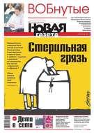Новая газета 104-2016