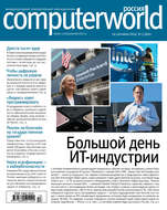 Журнал Computerworld Россия №13\/2016
