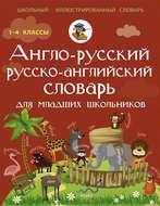 Англо-русский русско-английский словарь для младших школьников