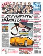 Аргументы и факты Москва 43-2016