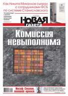 Новая газета 120-2016