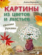 Картины из цветов и листьев своими руками