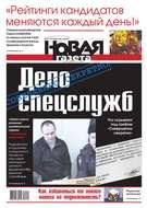 Новая газета 124-2016
