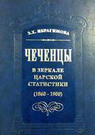 Чеченцы в зеркале царской статистики (1860-1900)