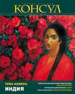 Журнал «Консул» № 2 (17) 2009