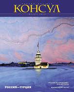 Журнал «Консул» № 2 (37) 2014