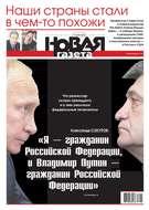 Новая газета 137-2016
