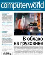 Журнал Computerworld Россия №19\/2016