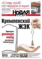 Новая газета 142-2016