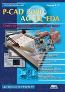P-CAD 2000, ACCEL EDA. Конструирование печатных плат