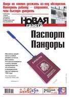 Новая Газета 13-2017