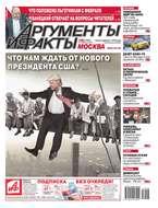 Аргументы и Факты Москва 06-2017