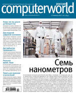 Журнал Computerworld Россия №02\/2017