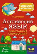 Английский язык. Универсальный справочник. 1–4 классы
