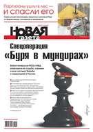 Новая Газета 30-2017