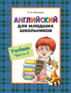 Английский для младших школьников. Учебник. Часть 2