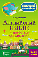 Английский язык. Универсальный справочник. 5–11 классы
