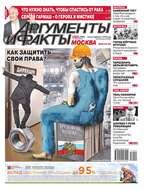 Аргументы и Факты Москва 20-2017