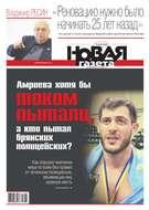Новая Газета 60-2017