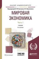 Мировая экономика в 2 ч. Часть 1 4-е изд., пер. и доп. Учебник для академического бакалавриата