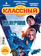 Классный журнал №29\/2017