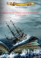 Морской этимологический словарь