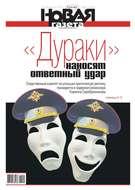 Новая Газета 92-2017