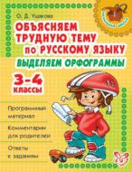Объясняем трудную тему по русскому языку. Выделяем орфограммы. 3-4 классы