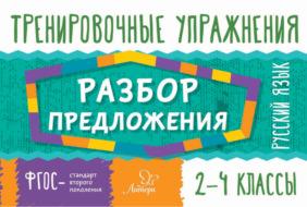 Русский язык. Разбор предложения. 2-4 классы
