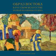 Образ Востока в русском искусстве первой половины XX века. Каталог выставки