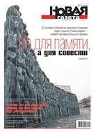 Новая Газета 120-2017