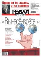 Новая Газета 123-2017