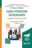 Кадры управления образованием. Социологический анализ 2-е изд., пер. и доп. Учебное пособие