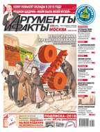 Аргументы и Факты Москва 51-2017
