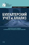 Бухгалтерский учет и анализ. Комплексный подход к принятию управленческих решений: Практическое руководство
