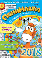 ПониМашка. Развлекательно-развивающий журнал. №02\/2018